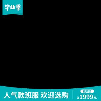 毕业季/清新主图图标