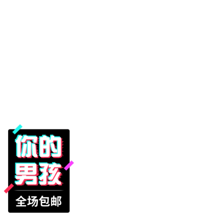 包邮炫酷主图图标
