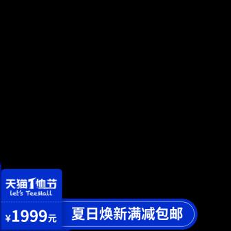 天猫T恤节主图图标