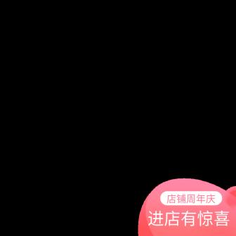 店庆时尚主图图标