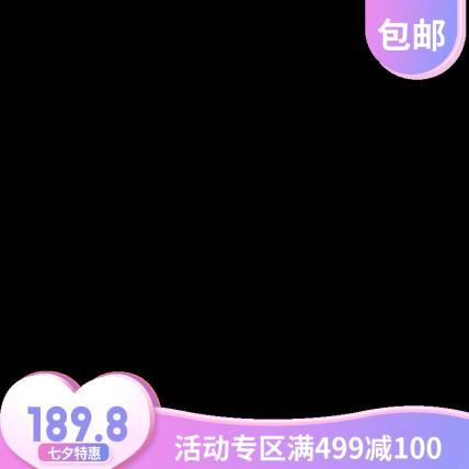 七夕节包邮主图图标