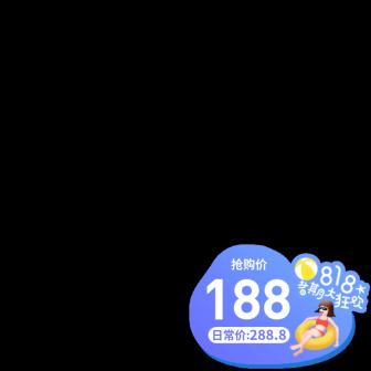 818暑促可爱主图图标