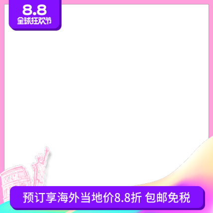 88全球狂欢节主图图标