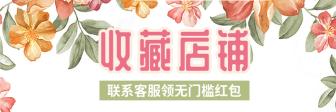 店铺收藏/清新风海报