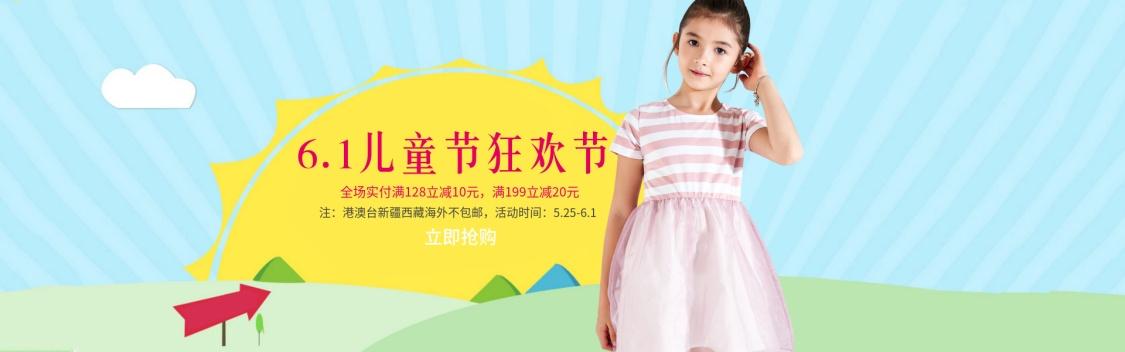 61儿童节/母婴亲子包邮海报