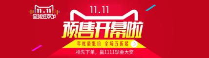 双11/预售/折扣活动海报