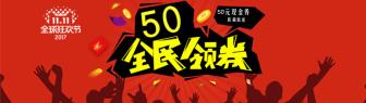 双十一/收藏/现金券活动海报