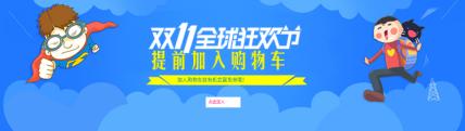 双11/抽奖/蓝色卡通海报