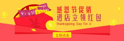 感恩节/红包/红色海报
