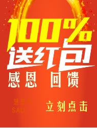 感恩节/回馈/红包活动海报