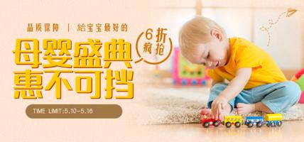 61/六一儿童节/母婴活动海报