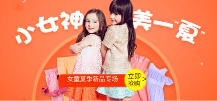 儿童节/女童装/上新/可爱海报