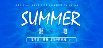 夏季上新/服装海报