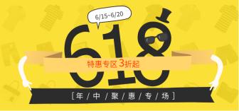 618年中大促/折扣/黄色海报