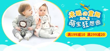 国庆节/母婴用品/满减活动海报