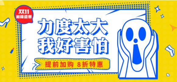 双十一/预售/折扣活动海报