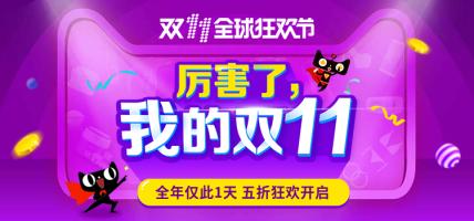 双十一/折扣/紫色海报
