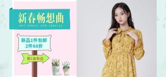 新春女装服装海报