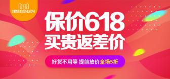 618/折扣/红色海报