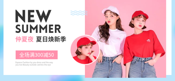 夏季女装促销海报
