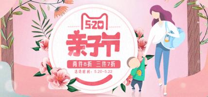 520亲子节母婴卡通海报