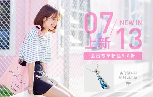 暑期特惠/鞋服·海报