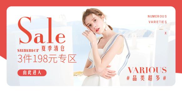 夏季清仓/白色女装海报