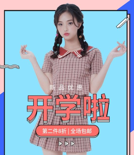开学季/女装新品海报