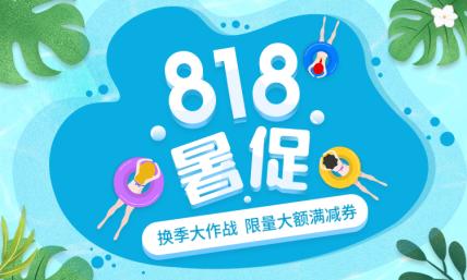 818暑促/暑期特惠活动海报