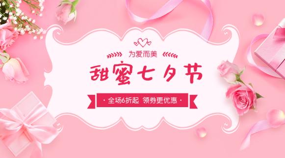 甜蜜七夕节为爱而美横版海报