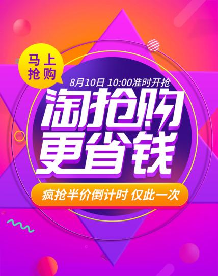 淘抢购/紫色海报