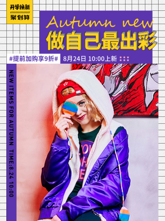 开学季/女装活动海报
