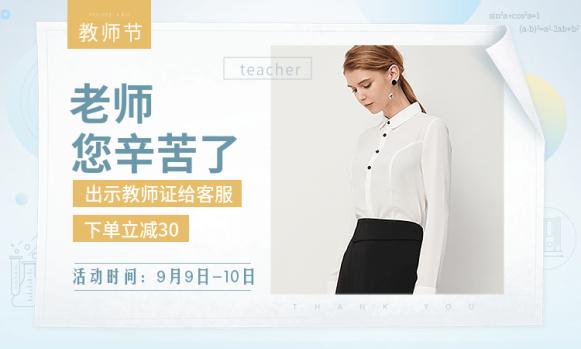 老师优惠活动/女装海报