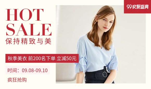 99欢聚盛典/蓝色女装优惠券