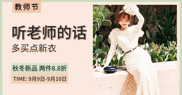 教师节/白色女装海报
