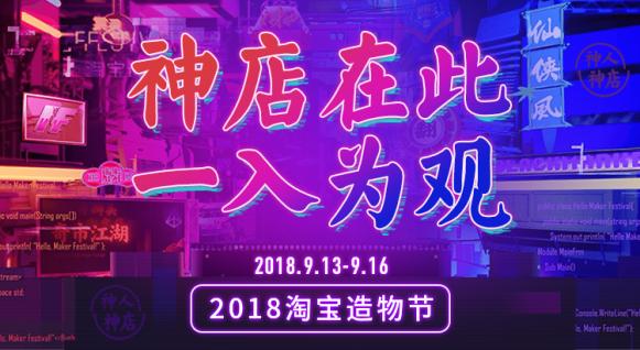 淘宝造物节/蓝色店铺海报