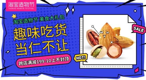 淘宝造物节/零食海报