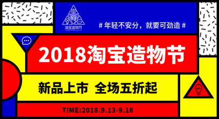 淘宝造物节多色/折扣活动海报