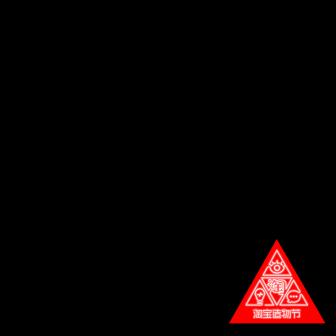 淘宝造物节主图图标