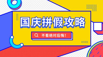 国庆拼假攻略撞色横版海报