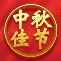 中秋佳节红色特效字公众号次图