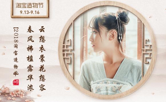 淘宝造物节/中国风女装海报