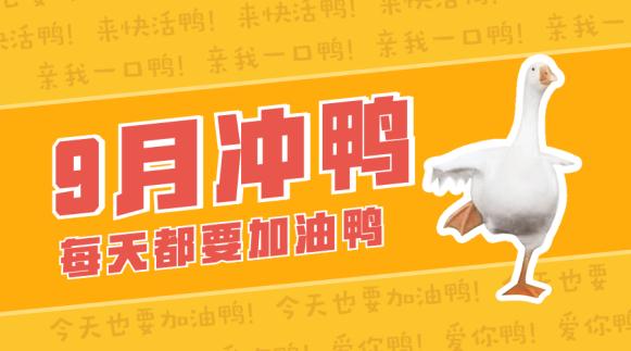 9月冲鸭正能量横版海报