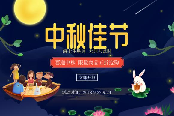 中秋节促销折扣活动海报