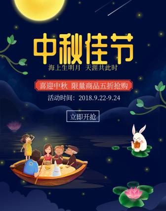 中秋节中秋预热电商活动促销海报banner