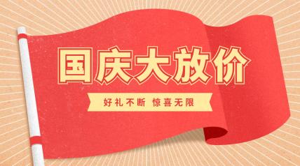 国庆大放价横版海报