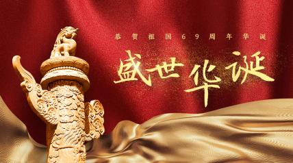 国庆节盛世华诞横版海报