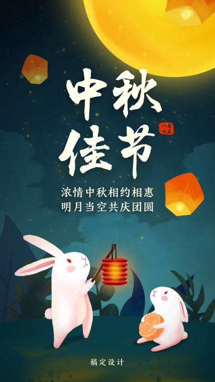 中秋佳节插画风手机海报