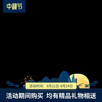 中秋节促销主图图标