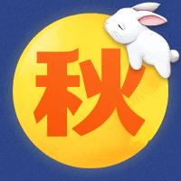 秋字中秋节公众号次图